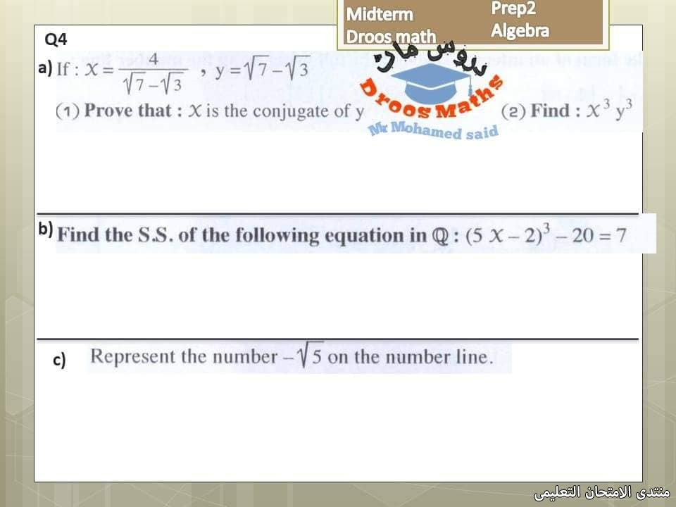 exam-eg.com_157350282885410.jpg