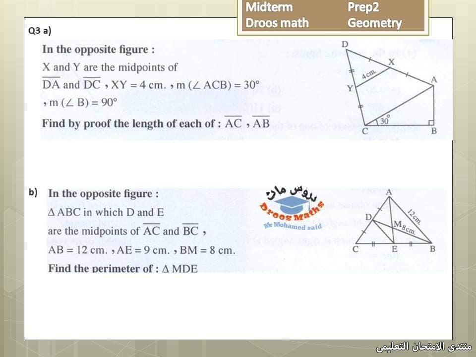 exam-eg.com_1573502828989514.jpg