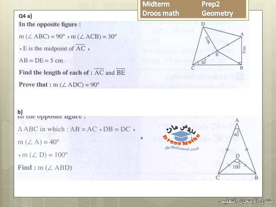 exam-eg.com_1573502829022115.jpg