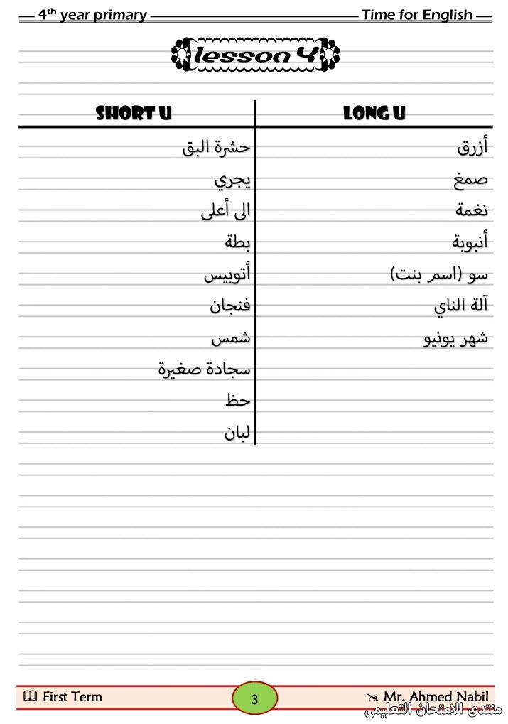 exam-eg.com_157350435853211.jpg