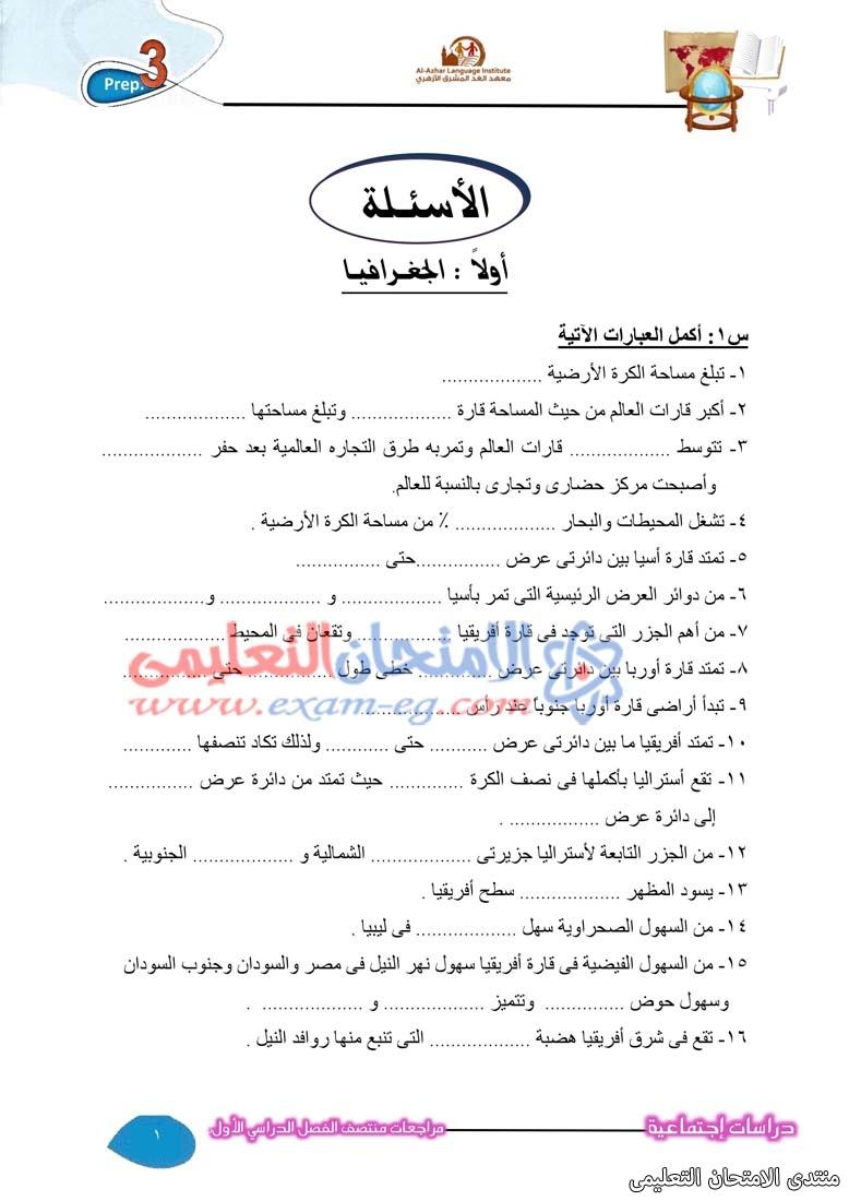 exam-eg.com_157353785538543.jpg