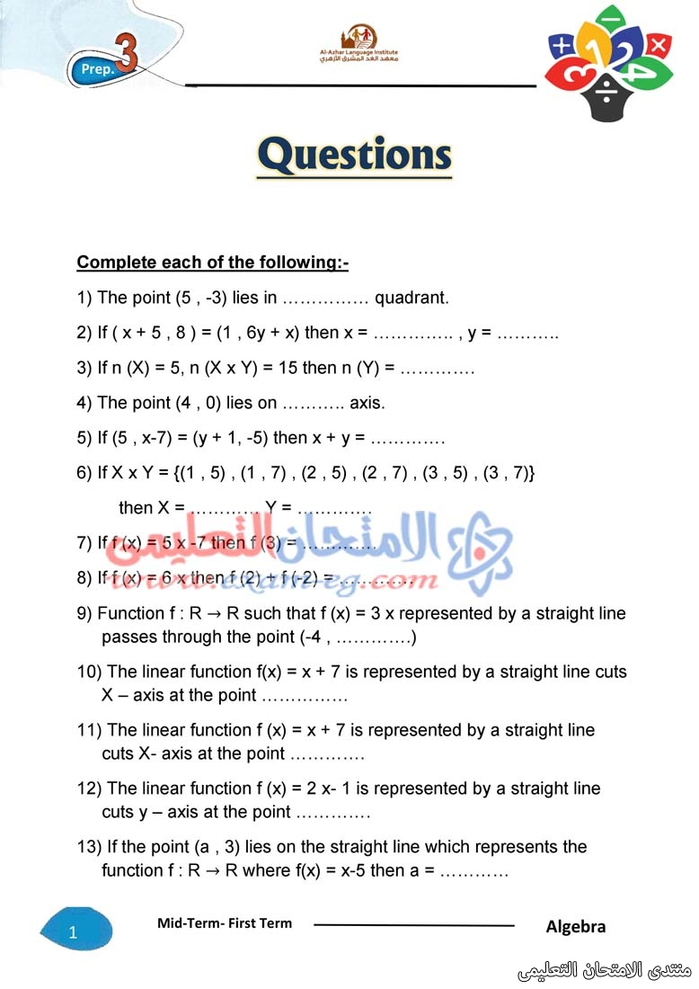exam-eg.com_157353785558139.jpg