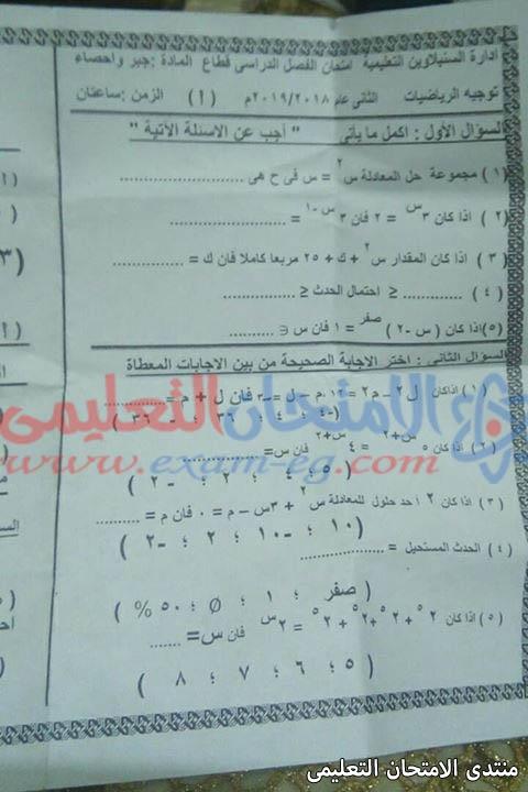 exam-eg.com_157354152800031.jpg