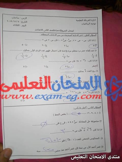 exam-eg.com_157354152804193.jpg