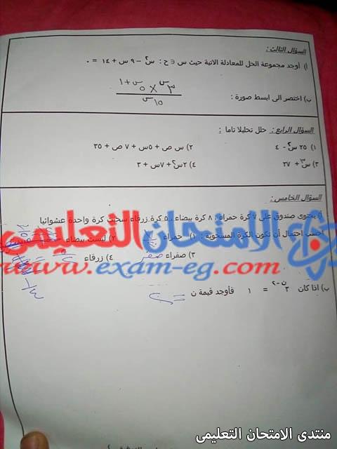 exam-eg.com_157354152805814.jpg