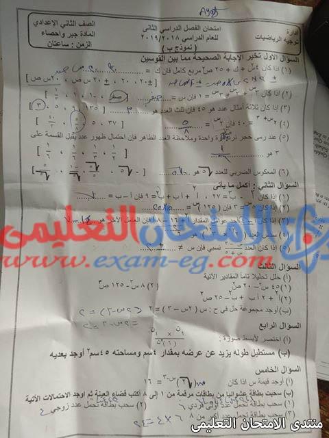 exam-eg.com_1573541528182710.jpg