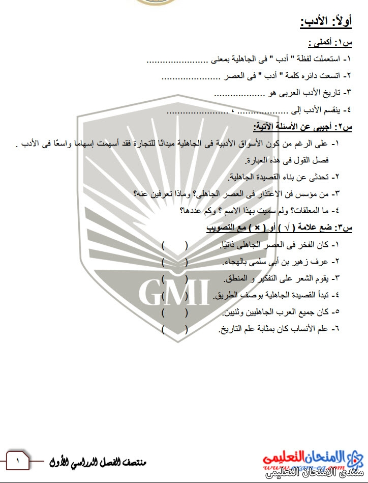 exam-eg.com_157358770011951.jpg