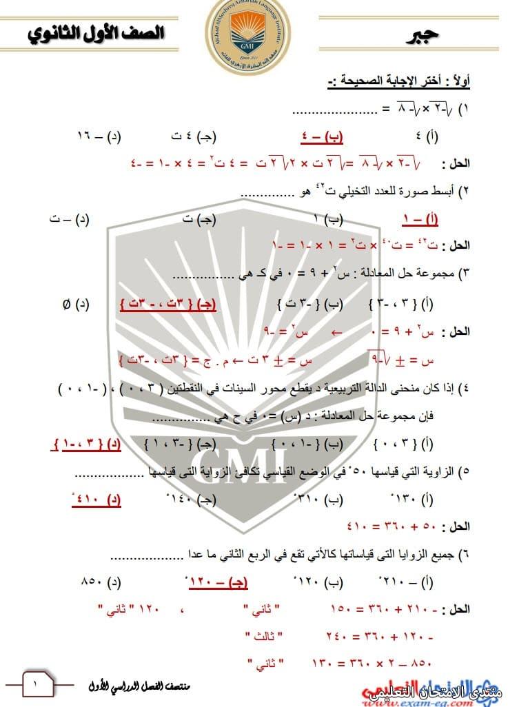 exam-eg.com_157358770016732.jpg
