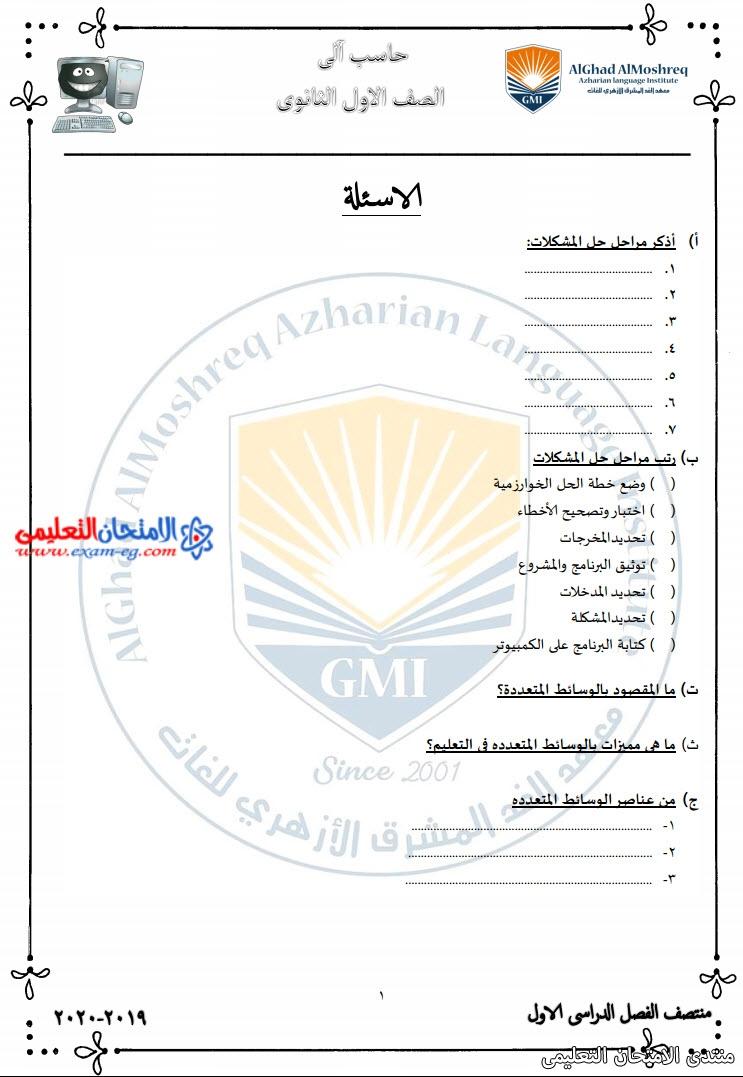 exam-eg.com_1573587700254.jpg