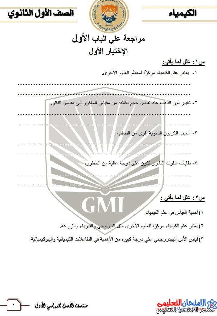 exam-eg.com_157358770032036.jpg