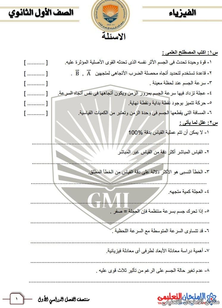 exam-eg.com_157358770038998.jpg