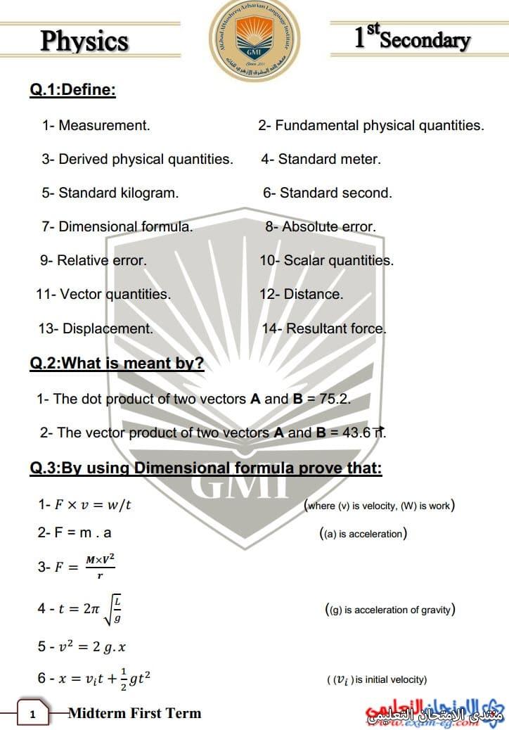 exam-eg.com_157358770042439.jpg
