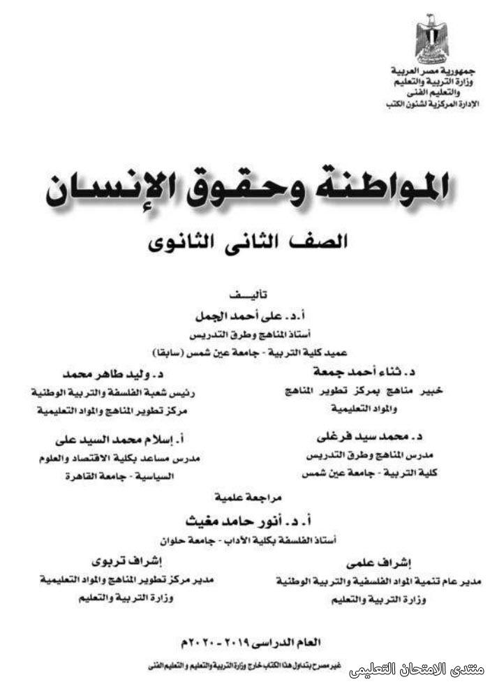 exam-eg.com_157368116379261.jpg