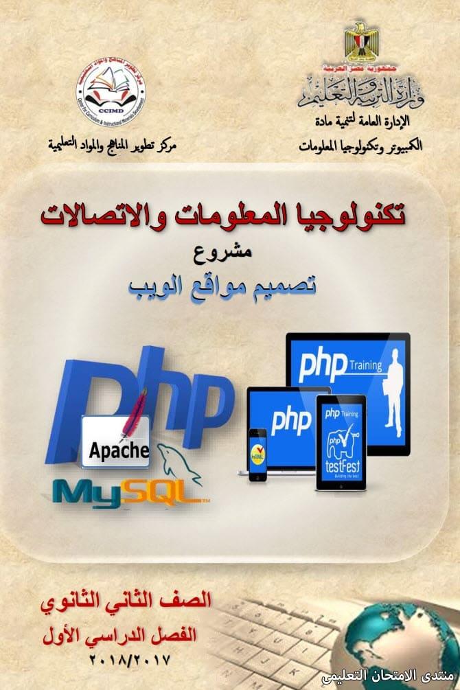 exam-eg.com_15736811638824.jpg