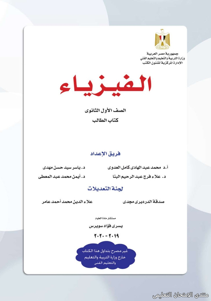 exam-eg.com_157369628047345.jpg