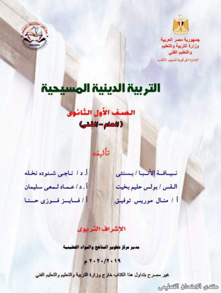 exam-eg.com_157369648457184.jpg