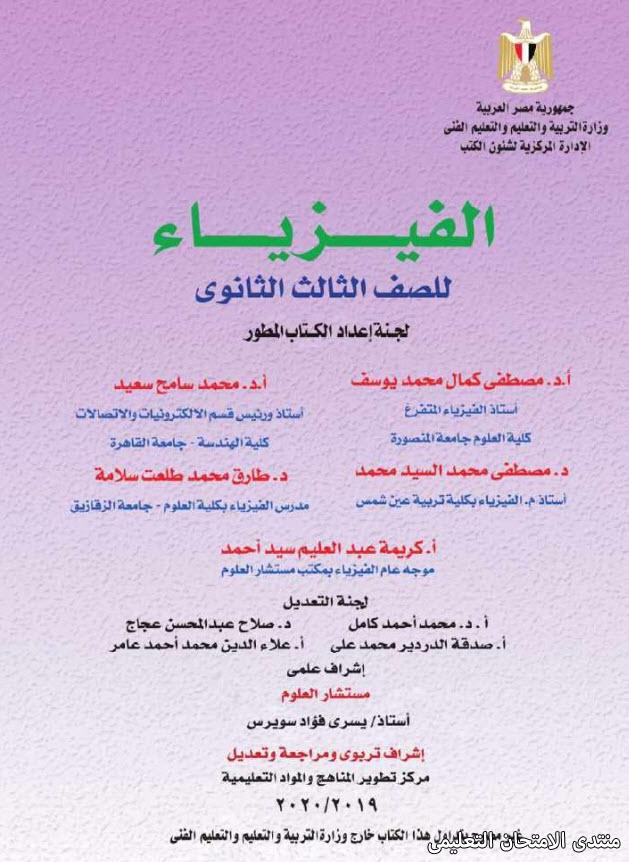 exam-eg.com_157369920859752.jpg