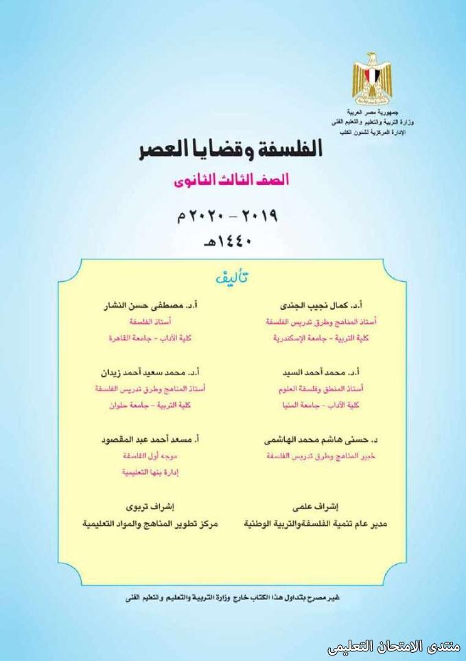 exam-eg.com_1573699208943414.jpg