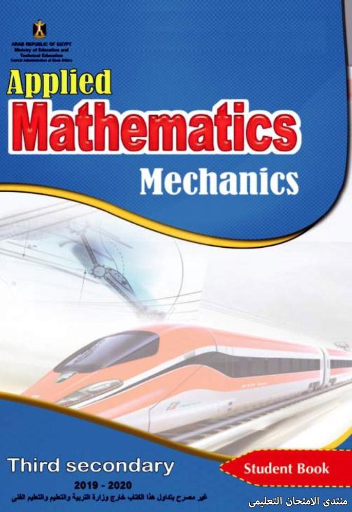 تحميل كتاب المعاصر فى الرياضيات للصف الثالث الثانوى 2018 pdf