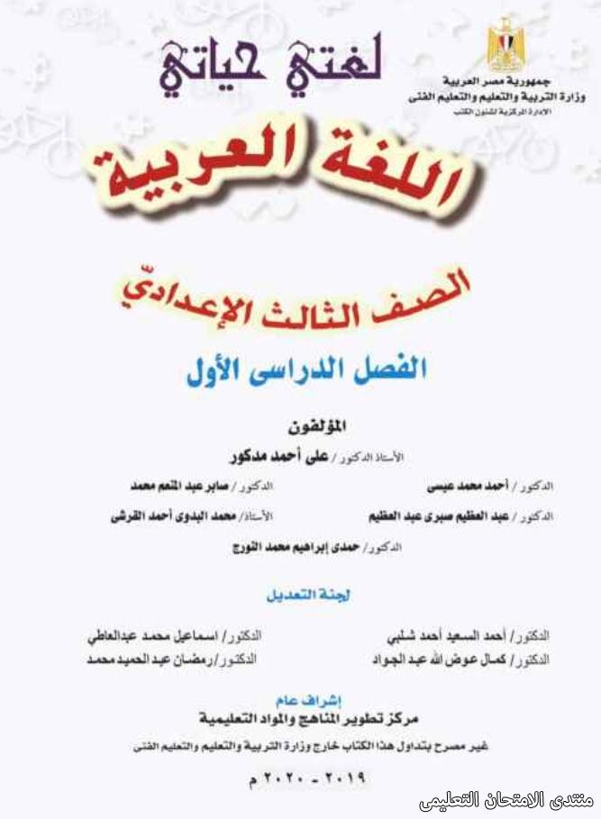 exam-eg.com_15739022199754.jpg