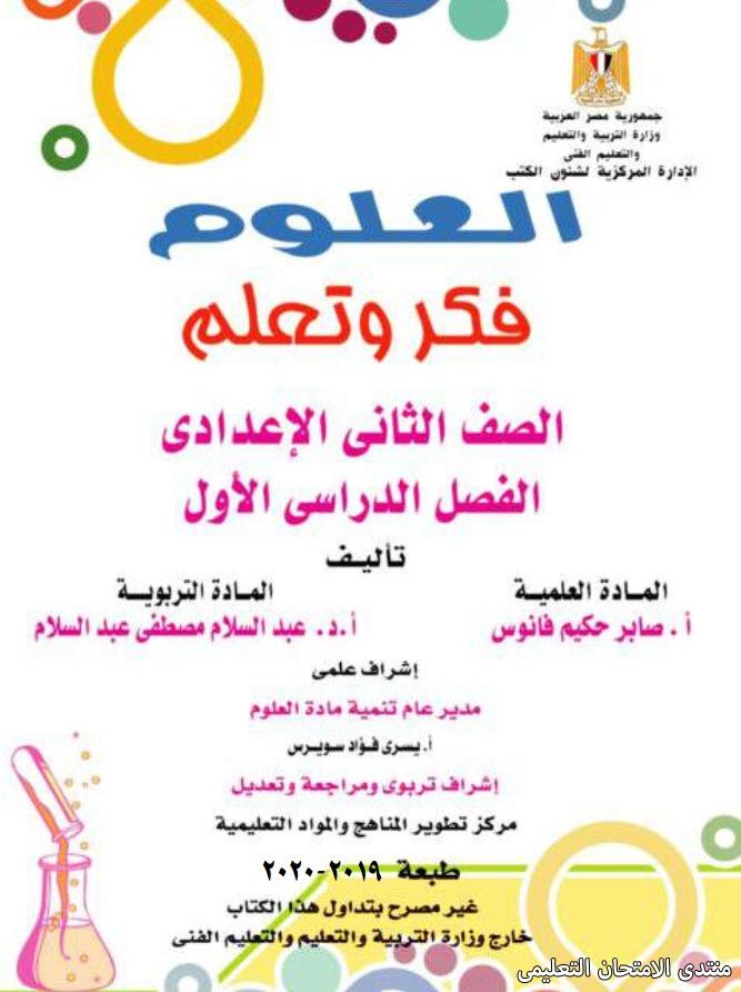 exam-eg.com_157390584797111.jpg