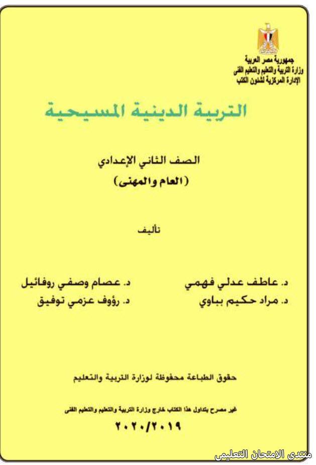 exam-eg.com_157390584818398.jpg