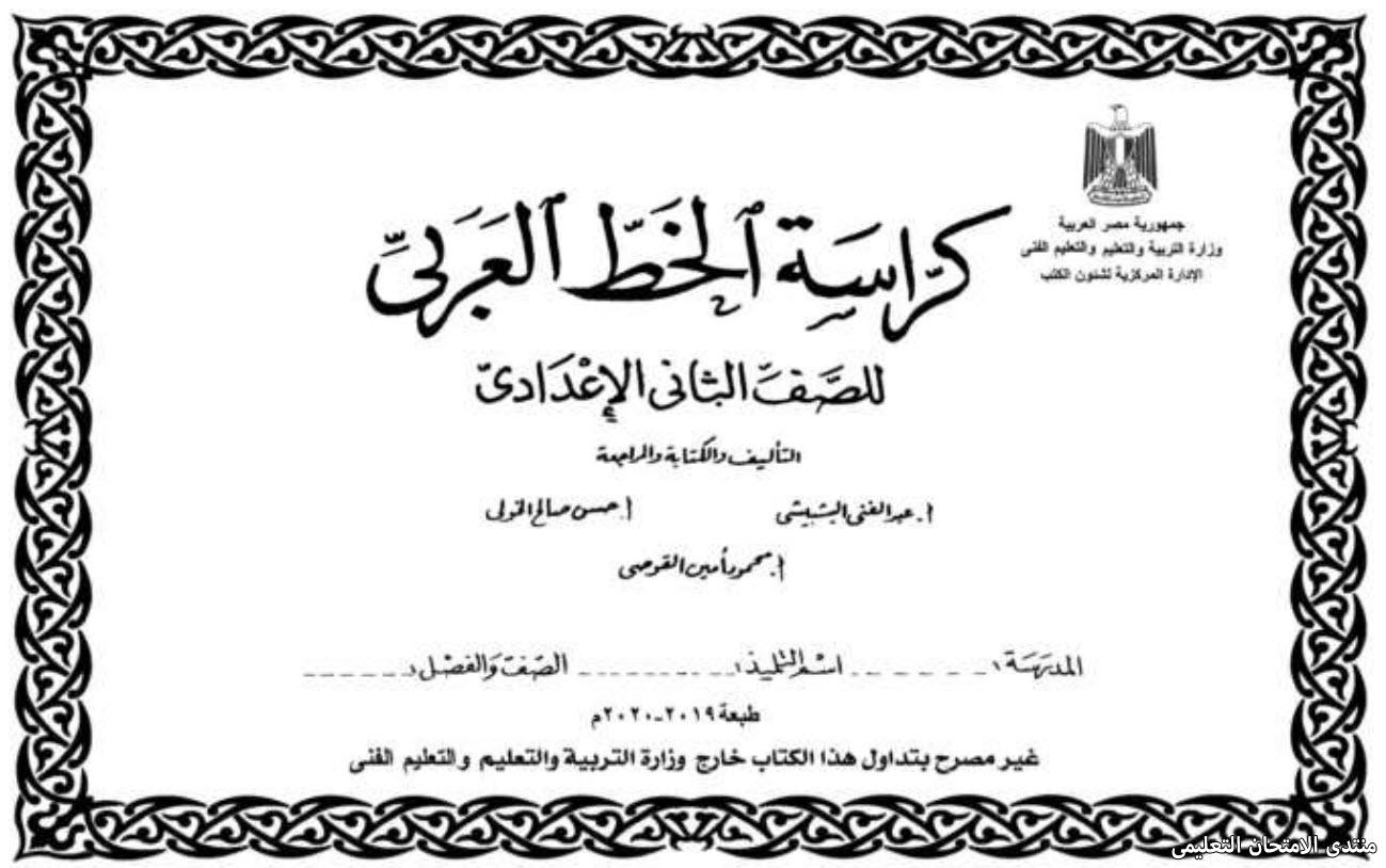 exam-eg.com_1573905848272411.jpg