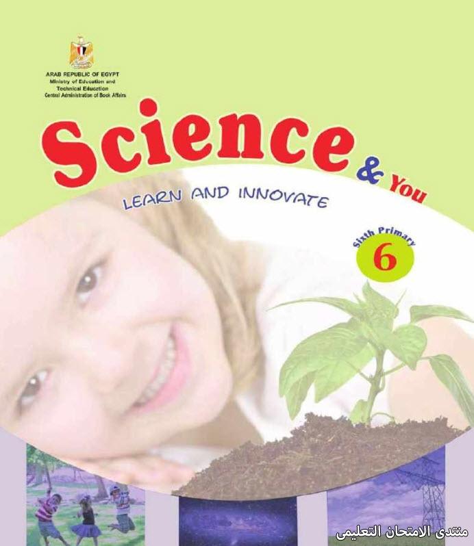 كتاب المعاصر science للصف السادس الابتدائى الترم الاول pdf