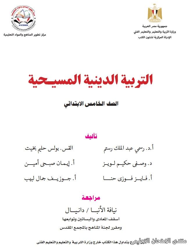 exam-eg.com_157407651038576.jpg