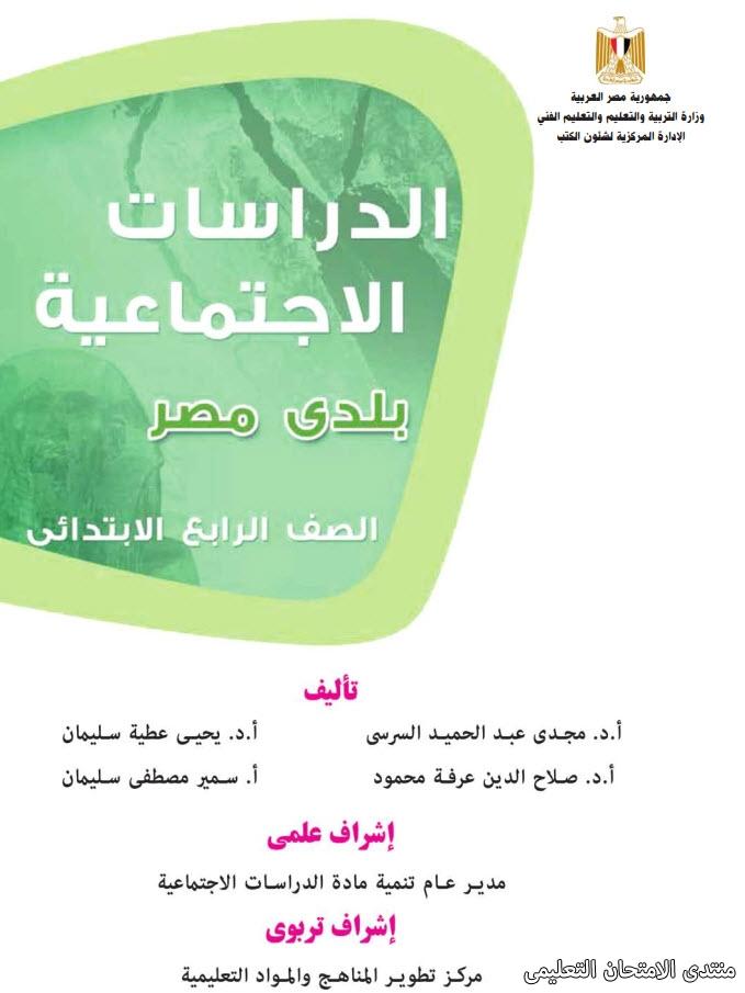 exam-eg.com_15740795769275.jpg