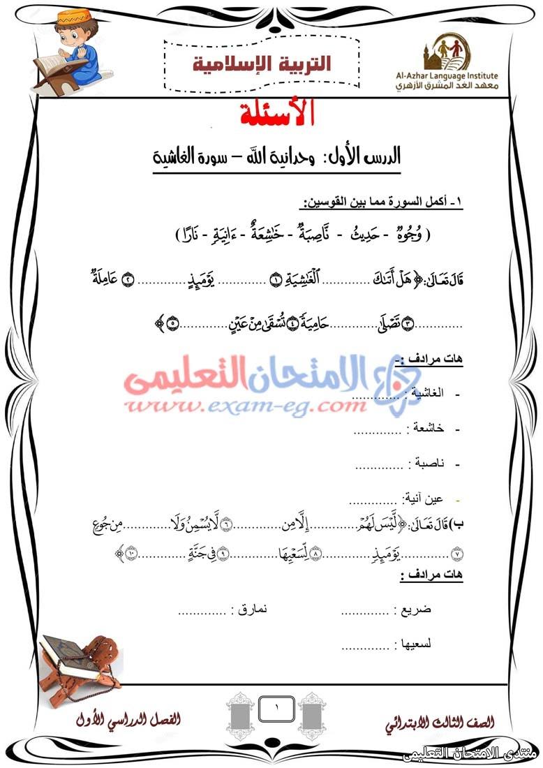 exam-eg.com_157428615401272.jpg