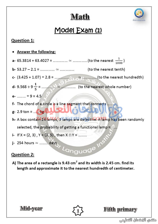 exam-eg.com_157432425320398.jpg