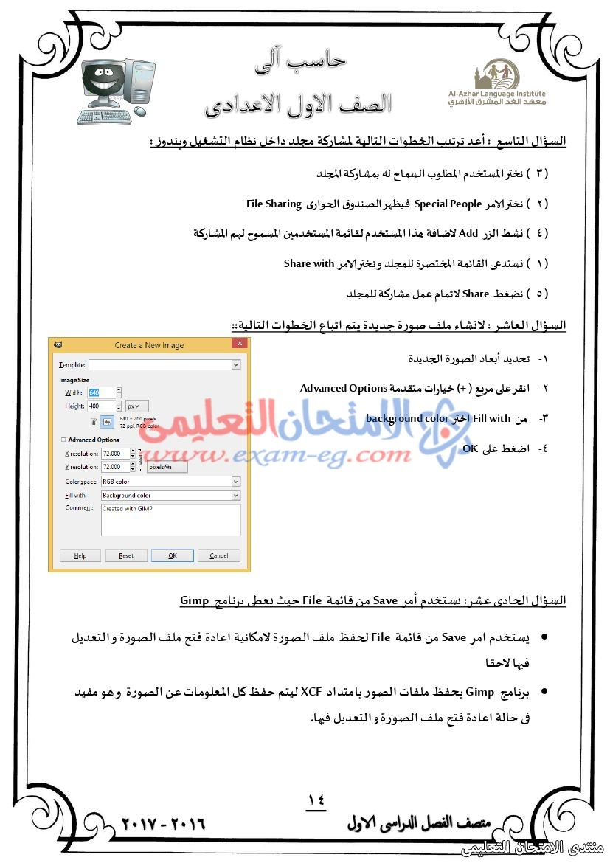 exam-eg.com_157434134996682.jpg