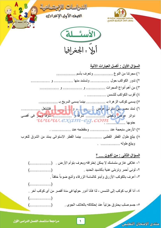 exam-eg.com_157434135013396.jpg