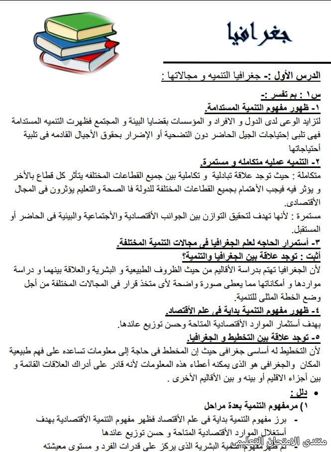 exam-eg.com_157435795295925.jpg