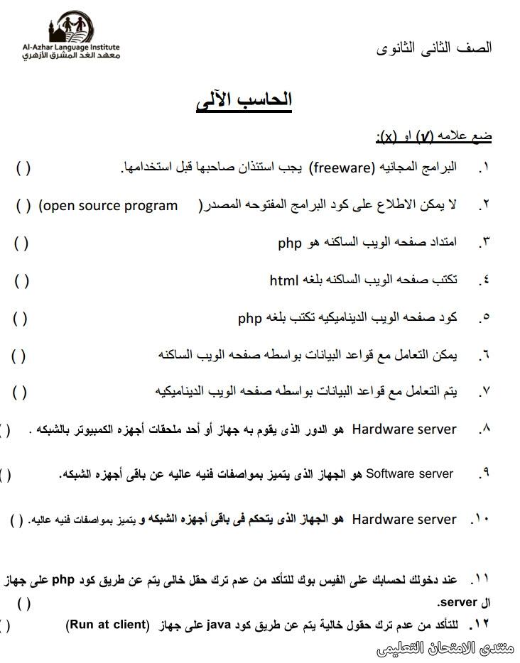 exam-eg.com_1574357953194712.jpg