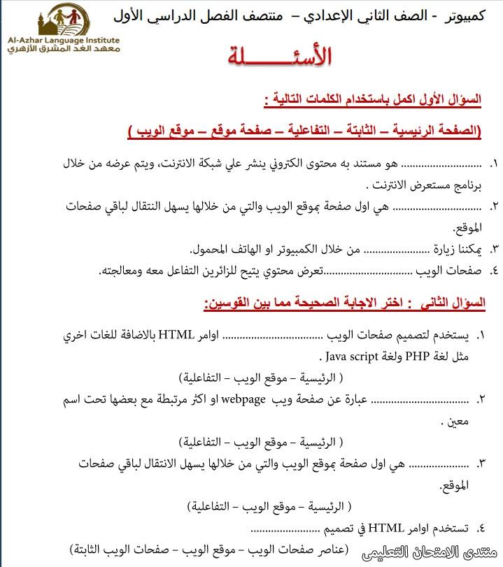 exam-eg.com_1574362763754910.jpg