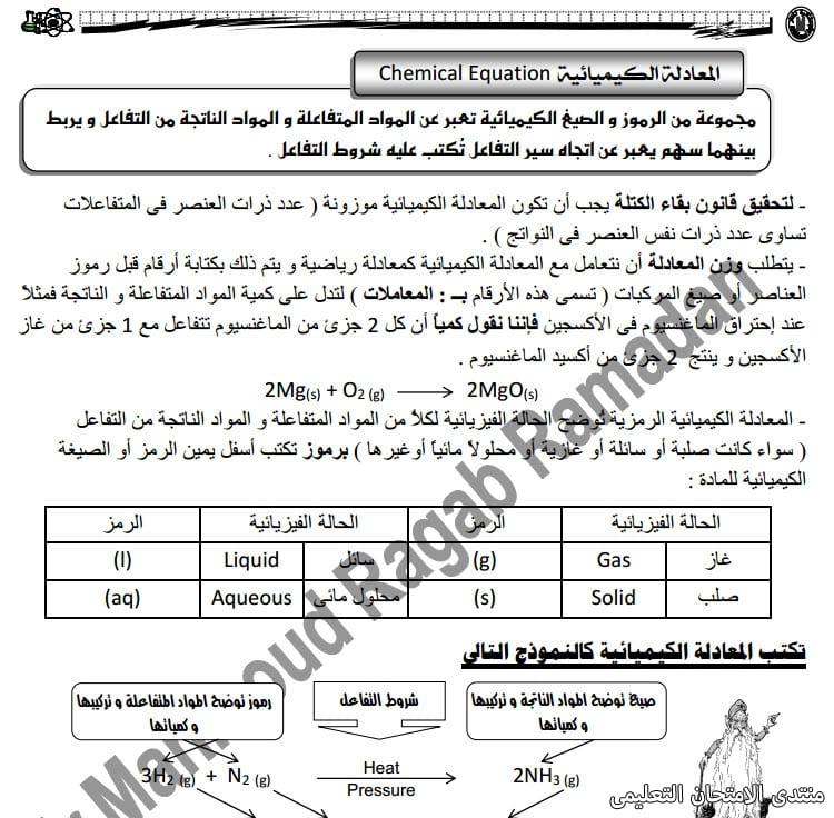 exam-eg.com_157513709928831.jpg