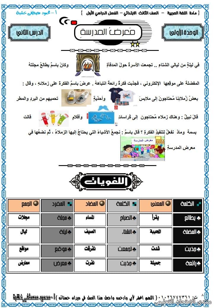exam-eg.com_157515514705771.jpg