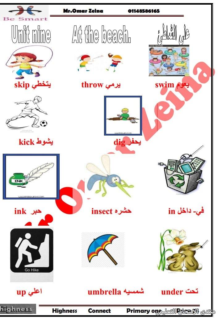 exam-eg.com_157521722857671.jpg