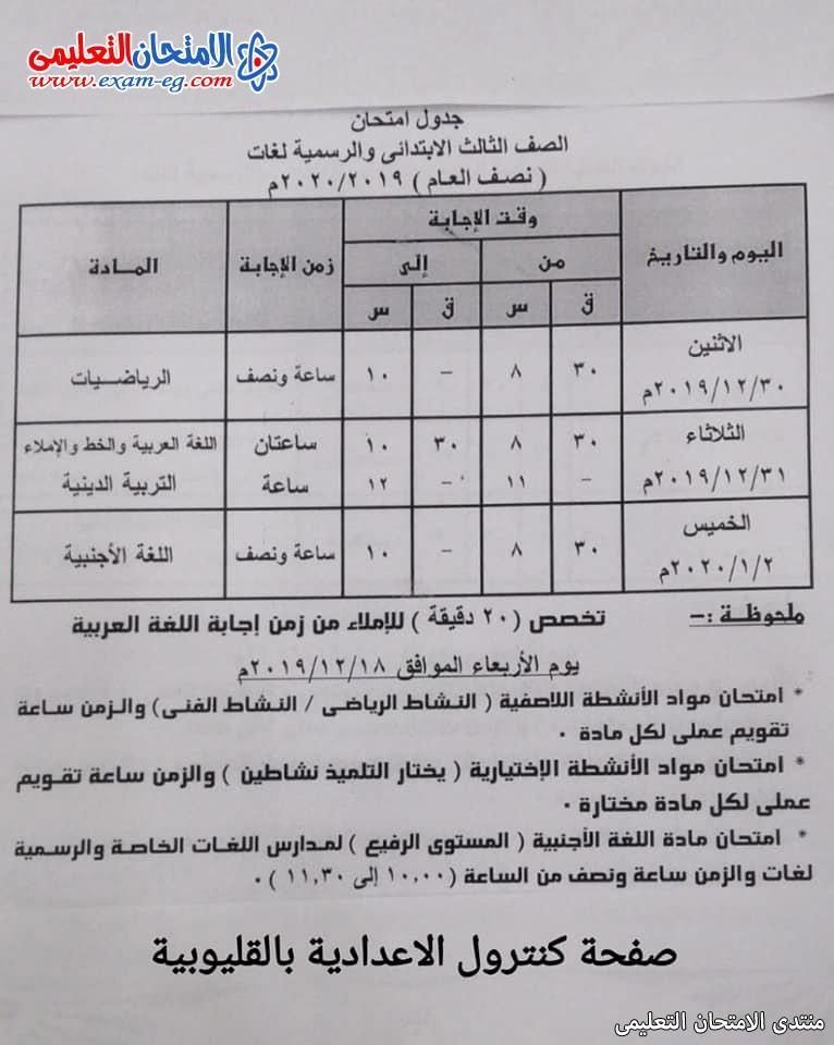 جدول ثالثة ابتدائى بالقليوبية