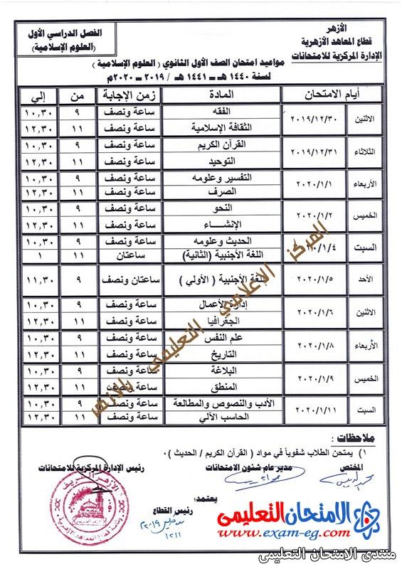 جدول اولى ثانوى علوم اسلامية ازهر ترم اول 2020