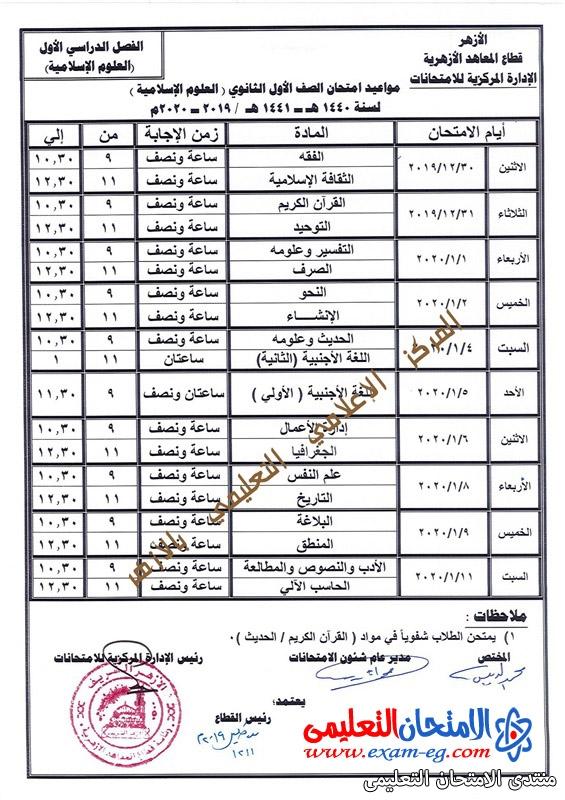 جدول اولى ثانوى العلوم الاسلامية ازهر ترم اول 2020