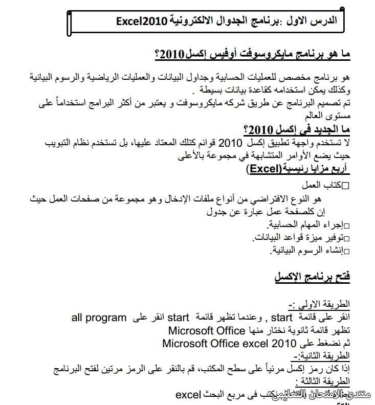exam-eg.com_157554598657451.jpg