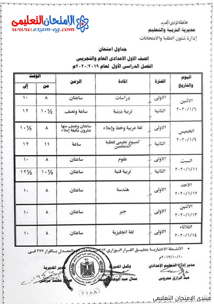 جدول الصف الاول الاعدادى الوادى الجديد