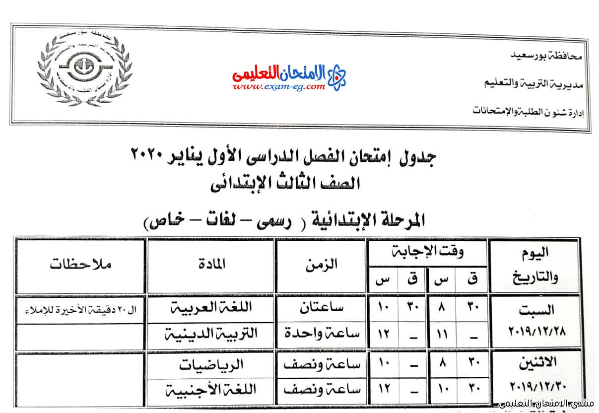 جدول ثالثة ابتدائى بور سعيد