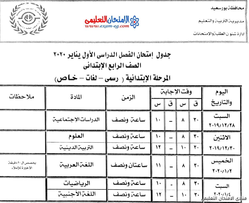 جدول رابعة ابتدائى بور سعيد