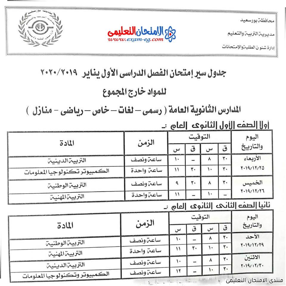 جدول اولى وتانية ثانوى بور سعيد