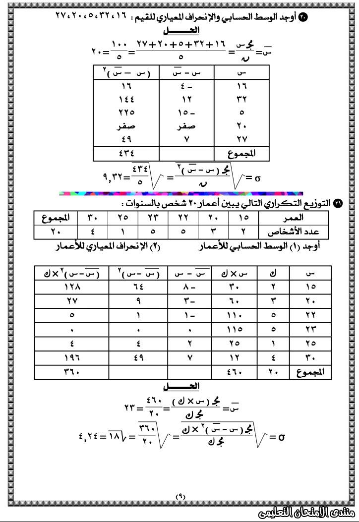 exam-eg.com_157581190665831.jpg