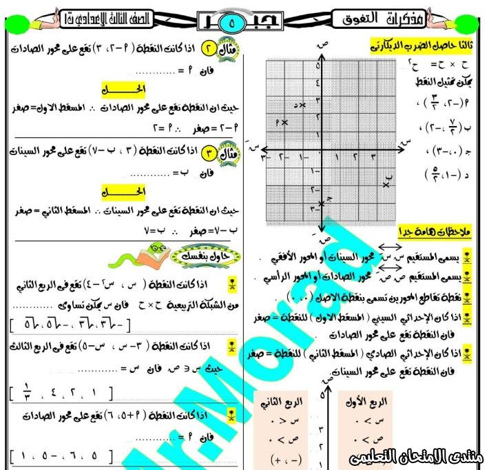 exam-eg.com_15758245173021.jpg